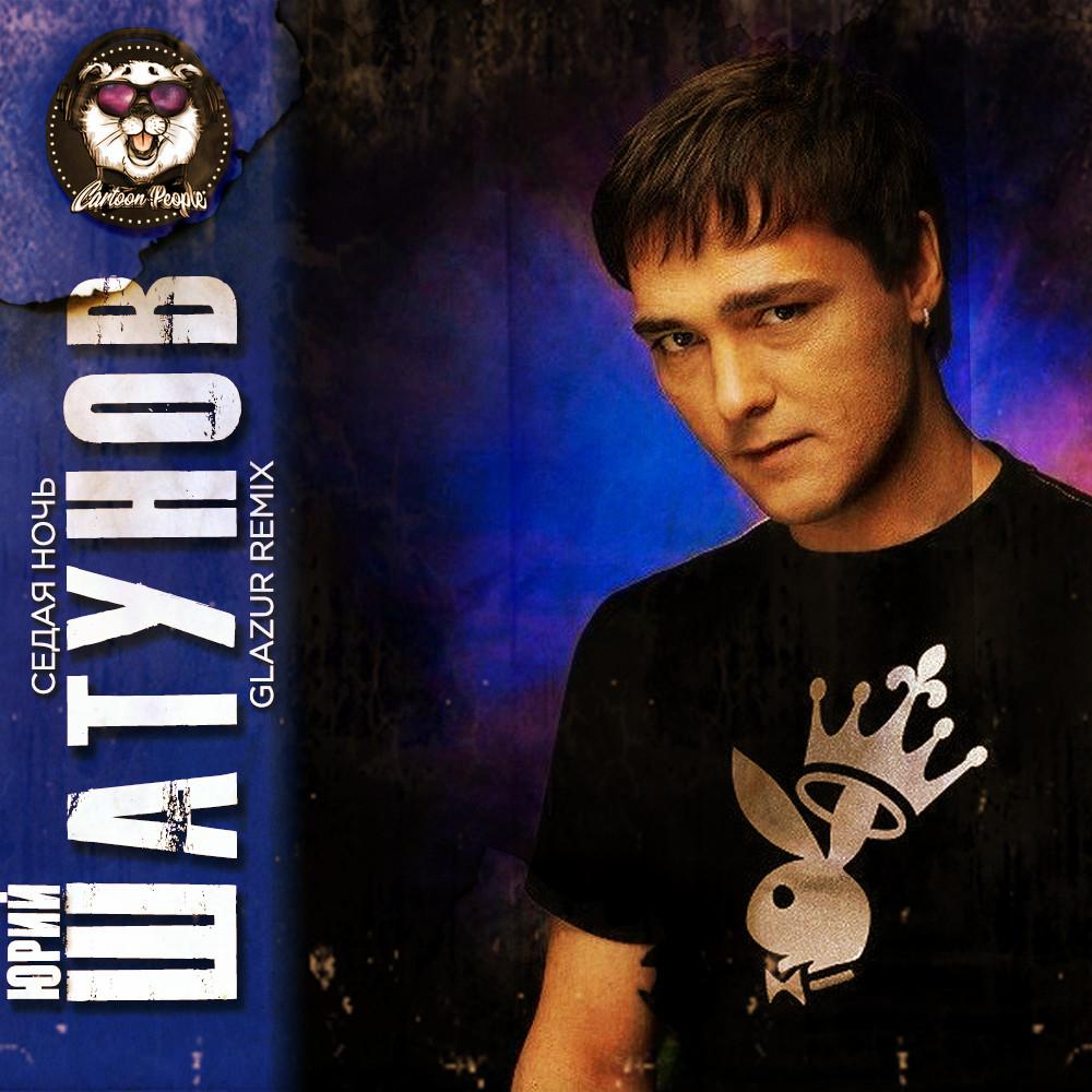 Юрий Шатунов - Седая ночь (Glazur Remix)
