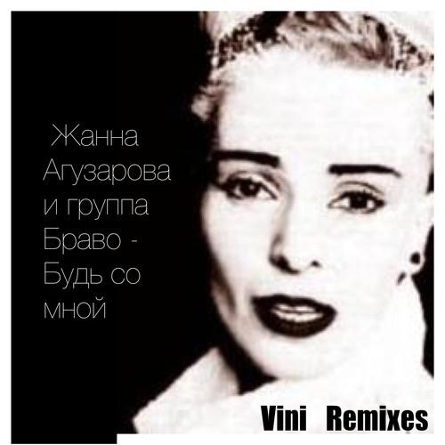 Жанна Агузарова и группа 'Браво' - Будь со мной (Vini Guitar Mix)