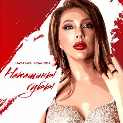 Наталия Иванова - Наташины губы